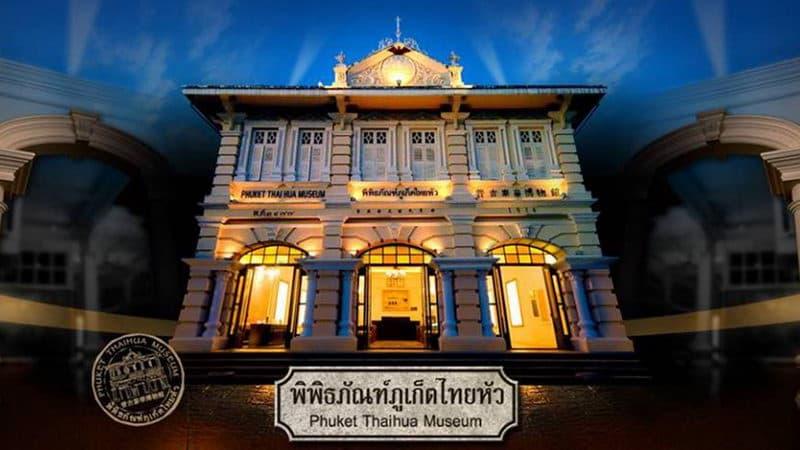 Phuket Thaihua Museum.jpg