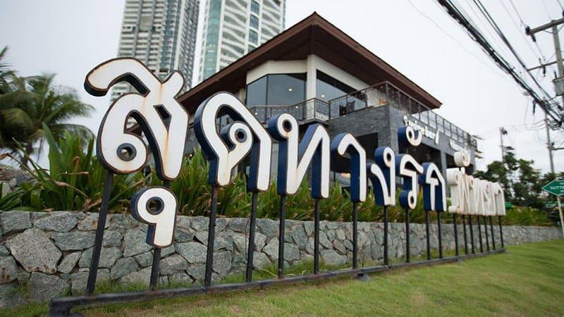 Suttangrak Pattaya.jpg