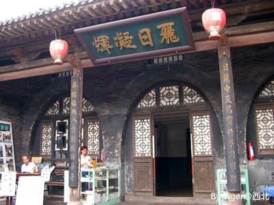 The Rishengchang Exchange Shop